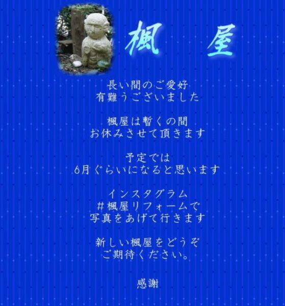 2021年6月に、兵庫県加古川市加古川町、加古川市立加古川図書館となりにあったごはんや「楓屋(かえでや)」が新店舗リニューアルオープン予定