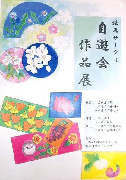 2021年4月11日(日)~17日(土)まで加古川市民ギャラリーで「絵画サークル自・遊・会 作品発表会2020」が開催