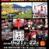 【第9回 赤とんぼBIKERS MEETING】千鳥ケ浜河川敷公園(たつの市)