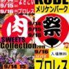 KOBE【第2回肉コレクション】神戸メリケンパーク