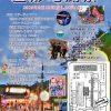 「屋形地蔵祭」2019年8月23日(金)24日(土)神崎郡市川町屋形