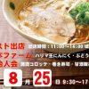 「高橋醤油の気まぐれイベント」2019年8月25日(日) 加西市