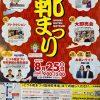 「2019ヒラキ靴まつり」ヒラキ生野事業所(朝来市)