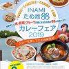 「INAMIため池88カレーフェア2019」開催中! 稲美町