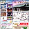 YENAも登場!「ふたみミュージックナイト2019 in 御厨神社」明石市