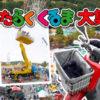 東条湖おもちゃ王国「第18回 はたらくくるま大集合!in かとう」加東市