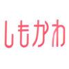 「株式会社 しもかわ」自己破産 加古川市