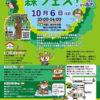 「第2回行常しあわせの森フェスin志方」加古川市