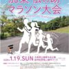 「第14回加東伝の助マラソン大会」参加者募集 加東市