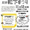 「第23回 靴下まつり」加古川市