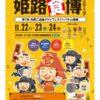 「姫路食博2019」姫路市