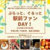 加古川を好きになる「ぶらっと、ぐるっと駅前ファンDAY!」加古川市
