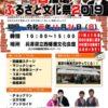「西播磨ふるさと文化祭2019」たつの市