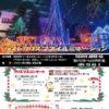 コミセンおの「ラストクリスマスイルミネーション&コンサート 2019」小野市