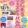 「第1回 たのしそうフェスティバル in 山崎 プチYOSAKOI来い」宍粟市夢公園