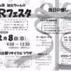 「第6回 加古ちゃんの3Rフェスタ」播磨町