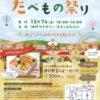 神戸ワイナリー「第10回 こうべ 地域のたべもの祭り」神戸市西区