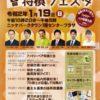 「第6回棋士のまち加古川将棋フェスタ」ニッケパークタウン 加古川市