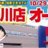 「ケーズデンキ加古川店」2020年10月頃オープン予定!加古川市加古川町稲屋