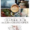 三田天然温泉「寿ノ湯」2020年2月20日オープン!兵庫県三田市