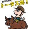 黒田庄和牛「トータス丼」復刻販売開始!歌手トータス松本さん応援!西脇市黒田庄町