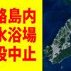 2020年淡路島内の公設海水浴場は【開設中止】海開きしない。淡路島