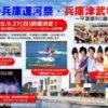 「2020兵庫運河祭・兵庫津武将祭~平清盛902歳祭~」神戸市兵庫区