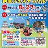 明石納涼の祭典!明石公園・納涼フェスティバルが2016年8月27日(土)に開催されるぞ!今年もYENA☆もやってくるみたいだぞ!