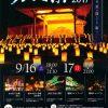 高砂市【たかさご万灯祭2017】今年は11月3日(金祝日)・4日(土)開催ですよ!期待してます!