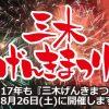 【三木げんきまつり】今年は8月26日(土)に開催されますよ!