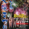 豪快2000発!稲美町花火大会【2017いなみ大池まつり】が開催ですよ!