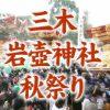 三木秋祭り【岩壺神社秋祭り2018】が開催されますよ!