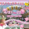 【ありまふじフェスティバル2018】有馬富士公園にて開催!入園無料!