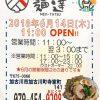 大浦ミート【肉そば 麺達‐MENTATSU‐】が加古川駅前JAビル向かいにできるみたい!肉家まるまさ兄弟店!場所は?オープン日は?