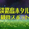 【淡路島ホタル観賞スポット2019】場所、見頃の期間・時間は?