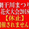 【衝撃速報】【網干川まつり花火大会2018休止】開催されない!来年以降の予定も未定。
