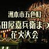 淡路島五色町花火大会2018【高田屋嘉兵衛まつり】が開催!場所は?