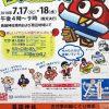 神戸長田神社【夏越ゆかた祭2018】が開催!場所は?