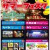 【サマーフェスタ2018~みんなで創ろう宝塚まつり~】が開催!場所は?