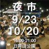 9月23日(日)10月20日(土)に加古川【日岡山公園オープンデパート夜市】が開催!場所はいこいの広場!