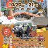【ありまふじフェスティバル2018秋】が三田市 有馬富士公園で開催!場所は?
