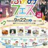 神戸【東灘ファミリーフェスティバル ~青春の輝き2018】が開催!場所は?