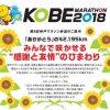 【第8回神戸マラソン2018】が2018年11月18日(日)開催!場所、交通規制は?