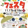 小野市【かわいフェスタ】が開催!場所は?