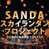 【SANDAスカイランタンプロジェクト2018】三田市役所前で開催!場所は?