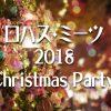神戸国際展示場で【ロハス・ミーツ2018クリスマスパーティー】が開催されますよ!応募は?場所は?