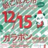 高砂町銀座商店街「クリスマス朝ごぱん市」が開催!クリスマス特別企画ガラポンもあるみたい!場所は?