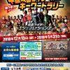 神戸市営地下鉄【平成仮面ライダーを探せ!キーワードラリー】が開催!場所は?