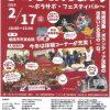 姫路市【第7回ひめじおんまつり~ボラサポ・フェスティバル~2019】が開催されますよ!