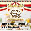 そごう神戸【バウムクーヘン博覧会2019】が開催!場所は?